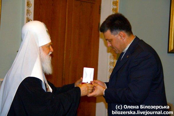 Филарет наградил Тягнибока орденом князя Владимира