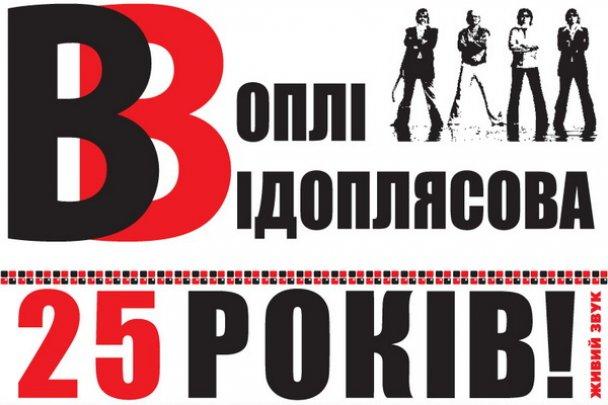 Воплі Відоплясова відсвяткують 25-річчя у Палаці Спорту