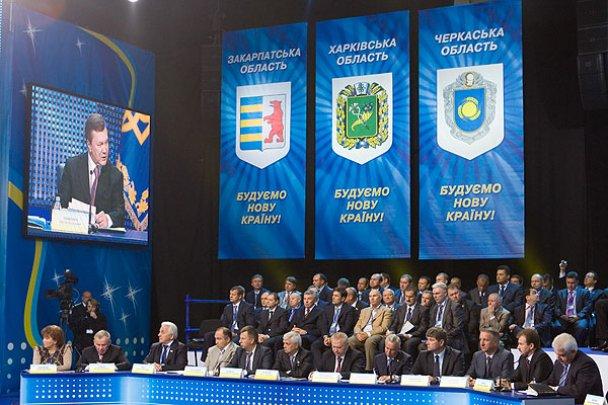 Партия регионов провела Национальное собрание в Киеве