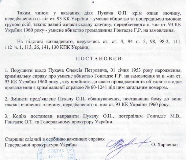 Обнародованы выводы следствия по делу Пукача