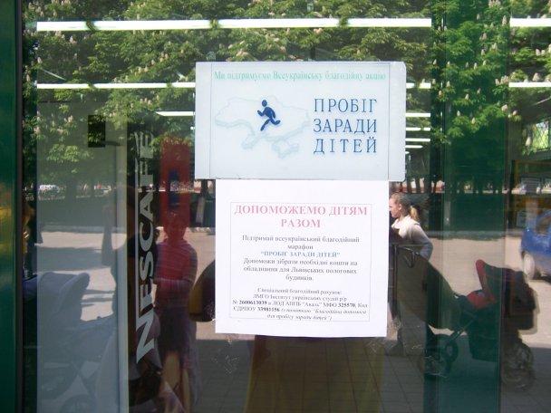 """Программа """"ПРОСТІР ЗМІН"""": всеукраинский марафон """"Пробіг заради дітей"""""""