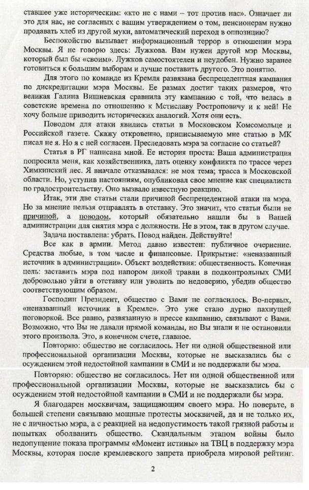 Лист Лужкова Мєдвєдєву не вплинув на його відставку