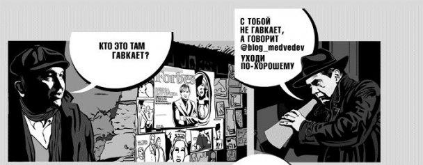 В Інтернеті з'явився комікс про відставку Лужкова