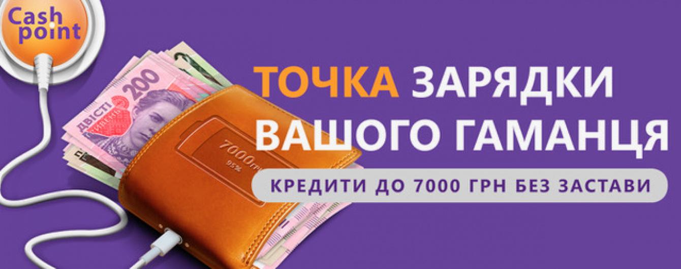 Гроші в кредит від Cashpoint: короткострокова позика на вигідних умовах