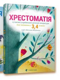Фонд семьи Святослава Нечитайло сделал доступной незрячим детям новую Хрестоматию современной украинской литературы