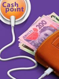Деньги в кредит от Cashpoint: краткосрочный займ на выгодных условиях