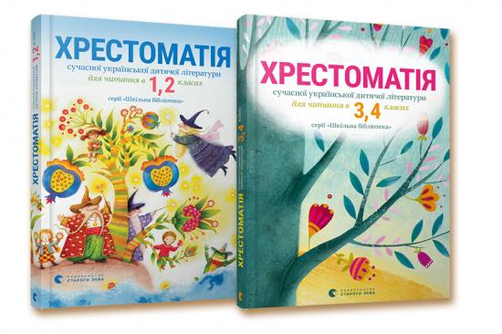 Фонд родини Святослава Нечитайла зробив доступною незрячим дітям нову Хрестоматію сучасної української літератури