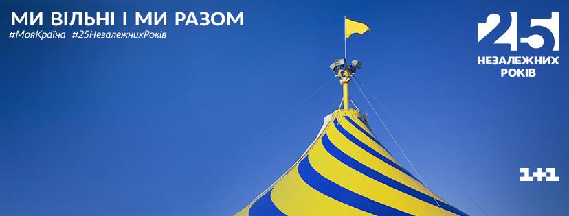 День Незалежності України - 25 років