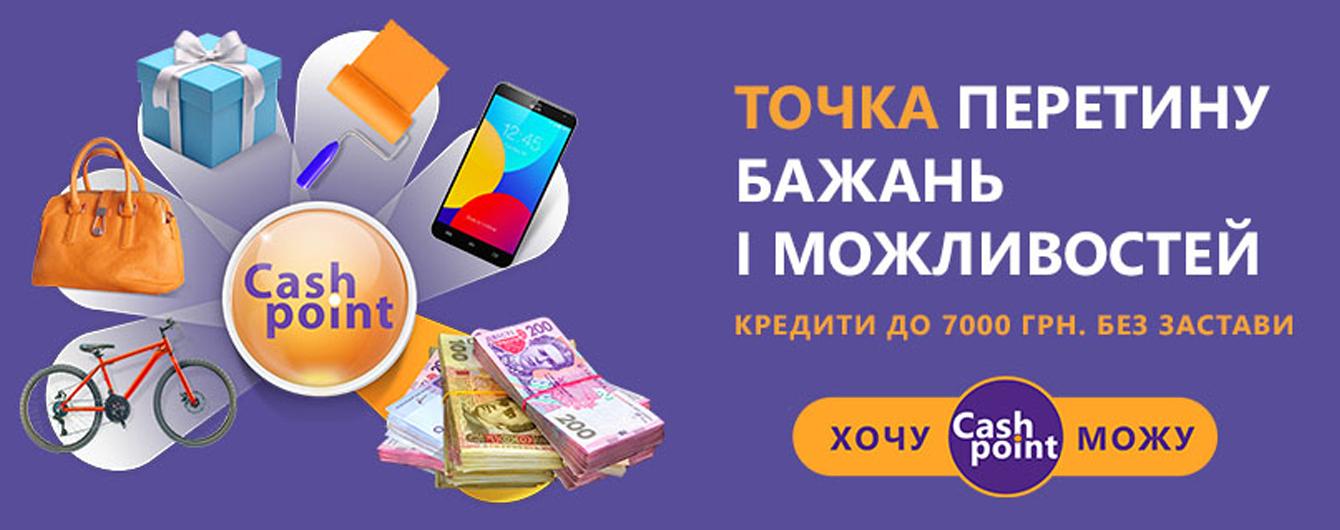 Гроші в кредит від Cashpoint_02